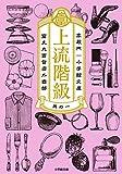 上流階級 富久丸百貨店外商部 (小学館文庫)