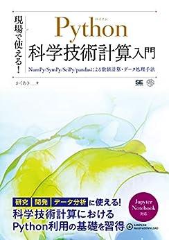 [かくあき]の現場で使える!Python科学技術計算入門 NumPy/SymPy/SciPy/pandasによる数値計算・データ処理手法