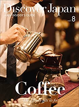 [ディスカバー・ジャパン編集部]のDiscover Japan - AN INSIDER'S GUIDE 「Coffee ―How Japan gets its fix」 [雑誌] (英語版 Discover Japan Book 2016008) (English Edition)