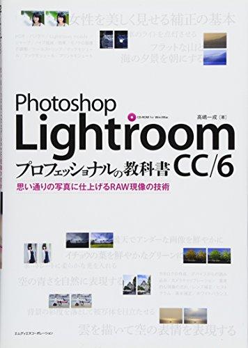 Photoshop Lightroom CC/6 プロフェッショナルの教科書 思い通りの写真に仕上げるRAW現像の技術の詳細を見る