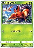 ポケモンカードゲーム SM10b スカイレジェンド イシズマイ C | ポケカ 強化拡張パック 草 たねポケモン