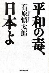 平和の毒、日本よ