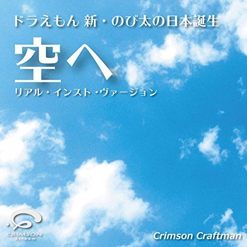 空へ 映画ドラえもん新・のび太の日本誕生 主題歌(リアル・インスト・ヴァージョン)