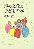 声の文化と子どもの本