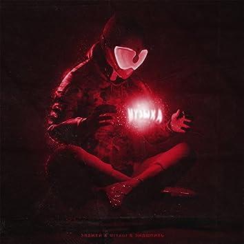 Музыка (feat. Miyagi & Эндшпиль)