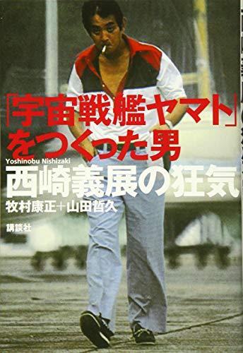 「宇宙戦艦ヤマト」をつくった男 西崎義展の狂気の詳細を見る