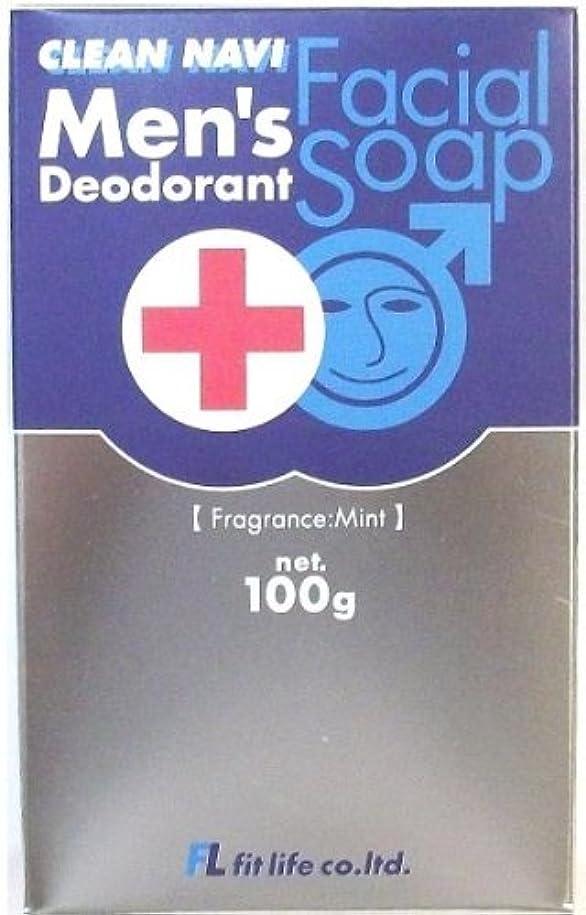 一時的対象ぜいたくクリーンナビ メンズ洗顔デオドラントソープ 100g