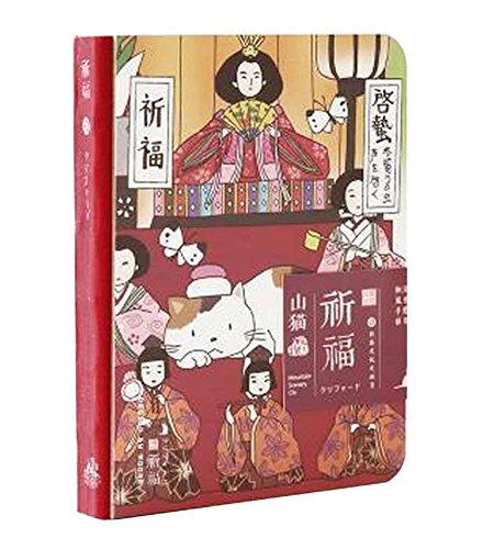 Quaderno diario dipinto a mano di quaderno giapponese [A]