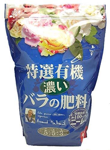 花ごころ 特選有機 濃いバラの肥料 2.5kg