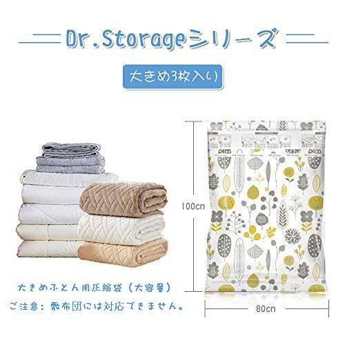 Vacplus(バックプラス)Dr.Storage(ドクターストレージ)『ふとん圧縮袋3枚組』