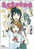 第七女子会彷徨 1 (リュウコミックス)
