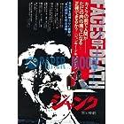 【映画チラシ】ジャンク・死と惨劇/監督・コナン・ル・シレール  //洋・サ