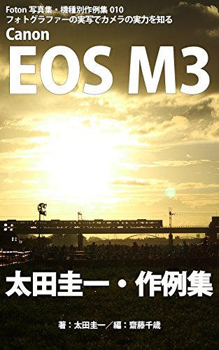 Foton Photo collection samples 010 Canon EOS M3 Oota Keiichi recent works (Japanese Edition)
