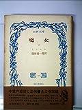 魔女〈下〉 (1967年) (古典文庫〈12〉)