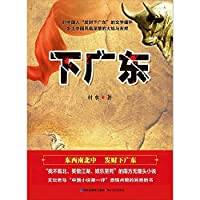 Under Guangdong(Chinese Edition)