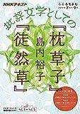 こころをよむ 批評文学としての 『枕草子』 『徒然草』 (NHKシリーズ NHKこころをよむ)
