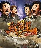 戦闘車 シーズン2[Blu-ray/ブルーレイ]