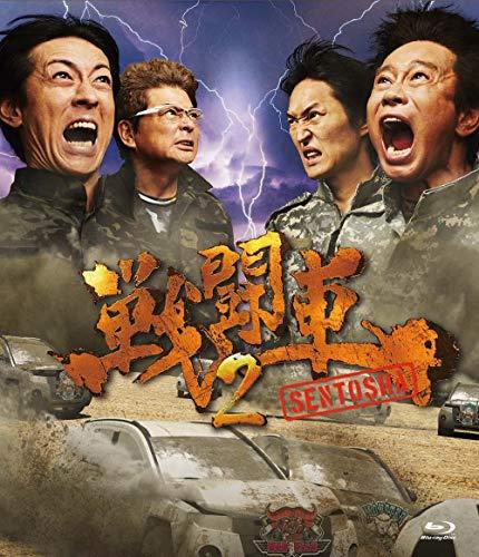 戦闘車シーズン2 [Blu-ray]