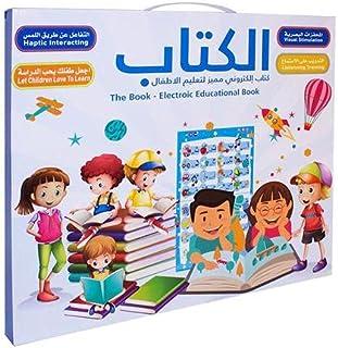 الكتاب - كتاب الكتروني مميز لتعليم الاطفال