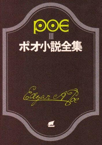 ポオ小説全集 3 (創元推理文庫 522-3)