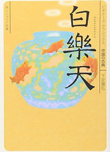 白楽天 ビギナーズ・クラシックス 中国の古典 (角川ソフィア文庫)の詳細を見る