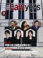 The Lawyers 2015ー9 特集:弁護士ほど素敵な仕事はない