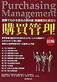 問題解決に役立つ 購買管理―図解でわかる会社の教科書