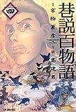 巷説百物語 4巻 (SPコミックス)