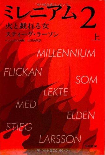 ミレニアム2 火と戯れる女 (上) (ハヤカワ・ミステリ文庫)