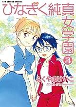 ひなぎく純真女学園 3 (リュウコミックススペシャル)