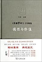 Virtue and Value(Chinese Edition)