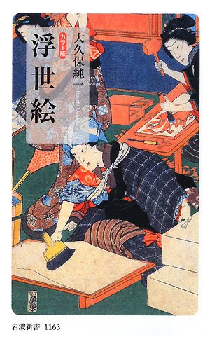 カラー版 浮世絵 (岩波新書)
