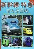 新幹線・特急ぜんぶ百科 (てつどうはかせシリーズ)