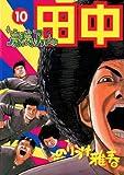 高校アフロ田中(10) (ビッグコミックス)