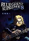 BLUE GIANT SUPREME(8) (ビッグコミックススペシャル)