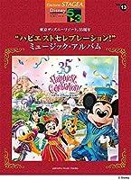 """STAGEA ディズニー(5~3級) Vol.13 東京ディズニーリゾート®35周年 """"ハピエストセレブレーション! """""""
