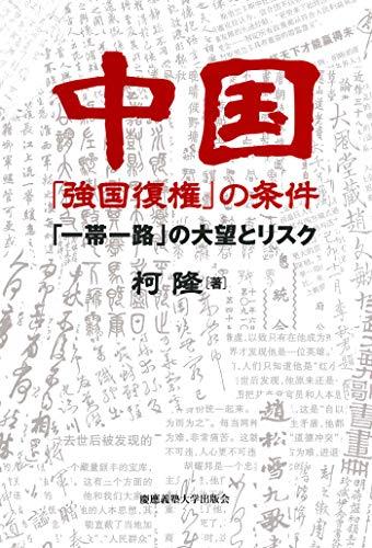 中国「強国復権」の条件