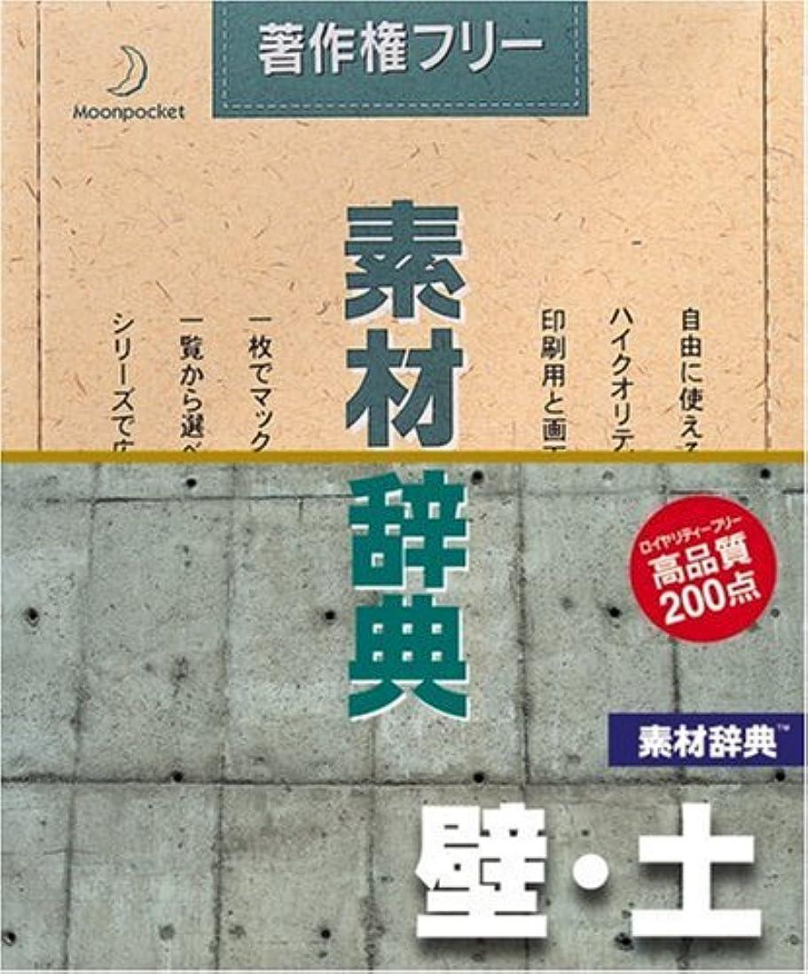 米ドル違反するアルプス素材辞典 Vol.8 壁?土編