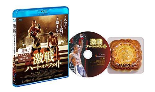 激戦 ハート・オブ・ファイト【Blu-ray】