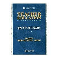 Physiology of basic education(Chinese Edition)