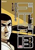 ゴルゴ13(159) (コミックス単行本)