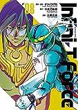 Infini-T Force  未来の描線(8) (ヒーローズコミックス)