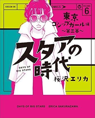 スタアの時代 6: 東京ゴシップガール編 (光文社コミックス)