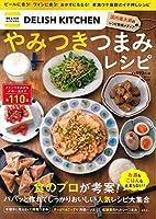 DELISH KITCHEN やみつきつまみレシピ (TJMOOK)