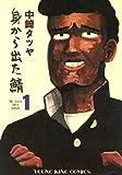 身から出た鯖(1) (ヤングキングコミックス)