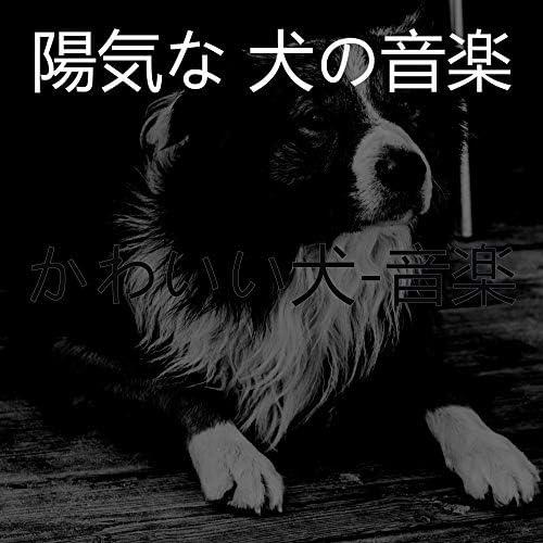 陽気な 犬の音楽