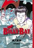BILLY BAT / 浦沢 直樹 のシリーズ情報を見る