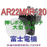 富士電機 AR22M0R-20R 丸フレーム大形押しボタンスイッチ モメンタリ(2a) (赤) NN