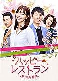 ハッピー・レストラン 〜家和萬事成〜 DVD-BOX 5[HPBR-159][DVD]