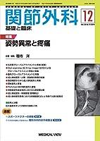 関節外科 -基礎と臨床 2019年12月号 特集:姿勢異常と疼痛